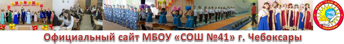«Официальный сайт «СОШ №41» г. Чебоксары»